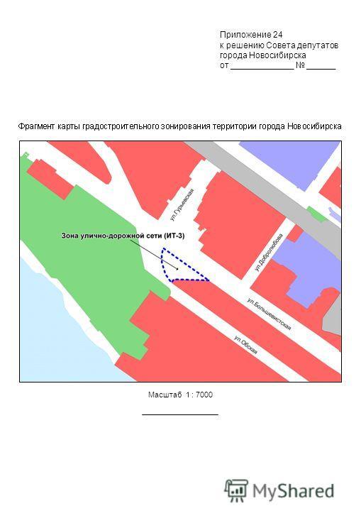 Масштаб 1 : 7000 Приложение 24 к решению Совета депутатов города Новосибирска от _____________ ______