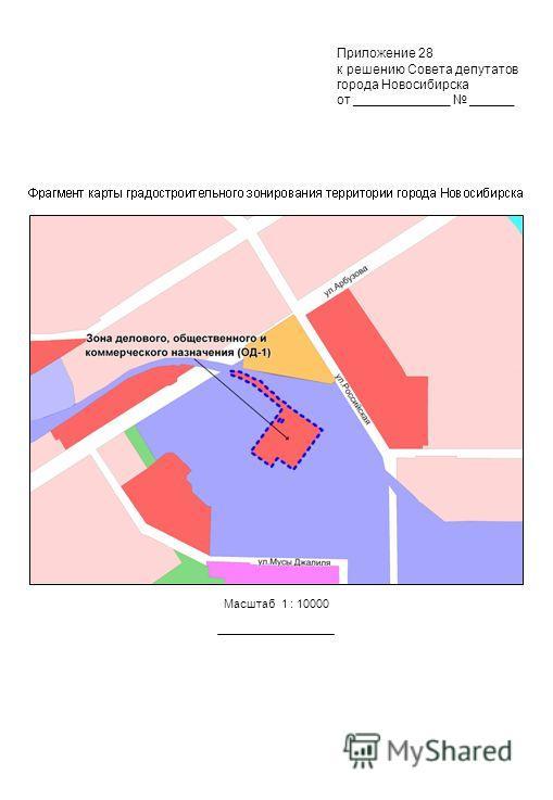 Масштаб 1 : 10000 Приложение 28 к решению Совета депутатов города Новосибирска от _____________ ______