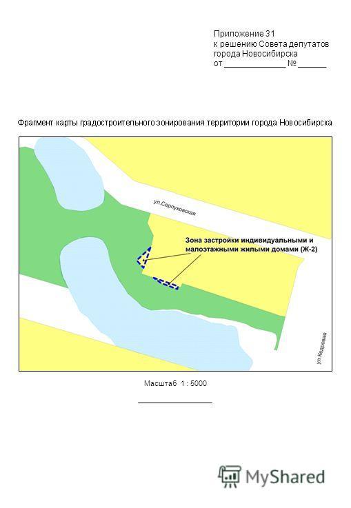 Масштаб 1 : 5000 Приложение 31 к решению Совета депутатов города Новосибирска от _____________ ______