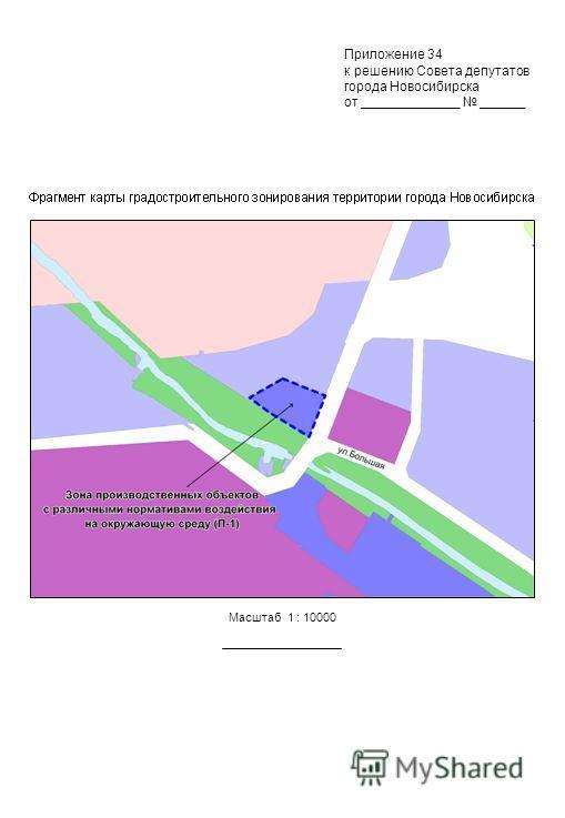 Масштаб 1 : 10000 Приложение 34 к решению Совета депутатов города Новосибирска от _____________ ______