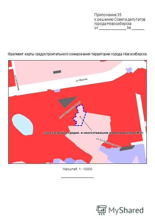 Масштаб 1 : 10000 Приложение 35 к решению Совета депутатов города Новосибирска от _____________ ______