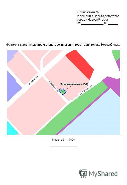Масштаб 1 : 7000 Приложение 37 к решению Совета депутатов города Новосибирска от _____________ ______