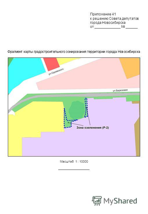 Масштаб 1 : 10000 Приложение 41 к решению Совета депутатов города Новосибирска от _____________ ______
