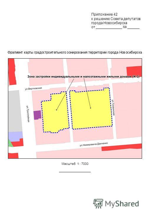 Масштаб 1 : 7000 Приложение 42 к решению Совета депутатов города Новосибирска от _____________ ______