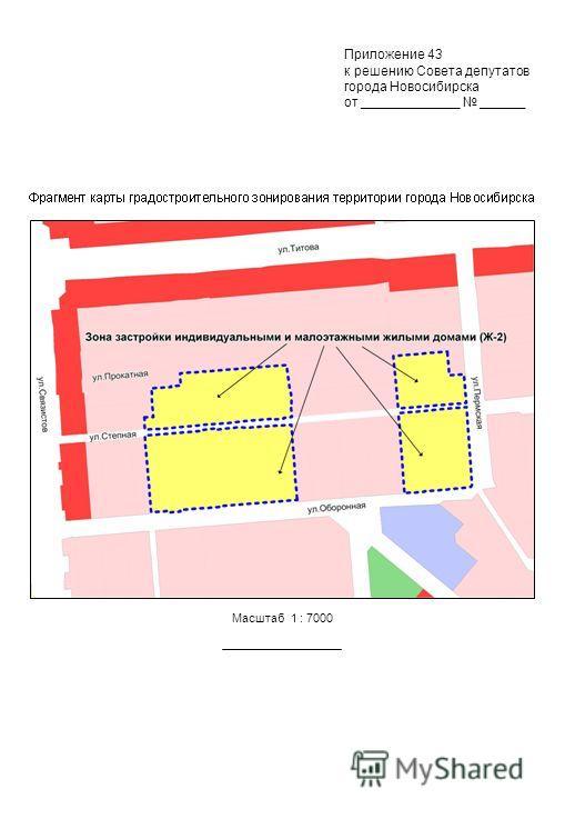 Масштаб 1 : 7000 Приложение 43 к решению Совета депутатов города Новосибирска от _____________ ______