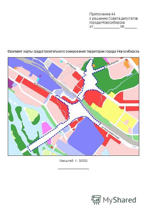 Масштаб 1 : 30000 Приложение 44 к решению Совета депутатов города Новосибирска от _____________ ______