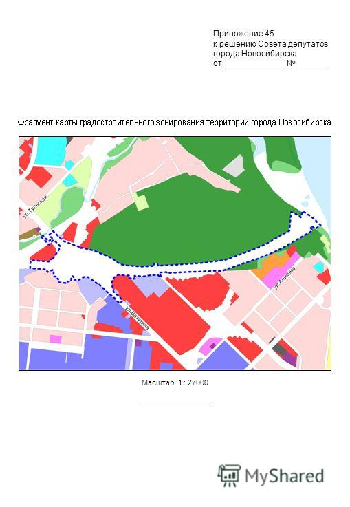 Масштаб 1 : 27000 Приложение 45 к решению Совета депутатов города Новосибирска от _____________ ______