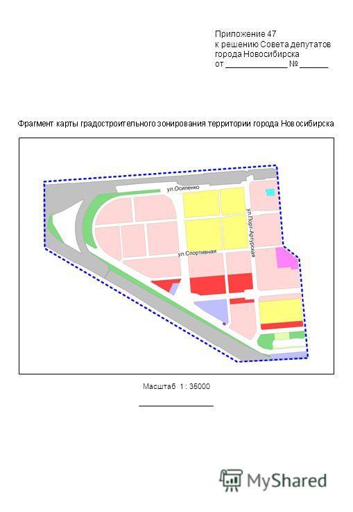 Масштаб 1 : 35000 Приложение 47 к решению Совета депутатов города Новосибирска от _____________ ______