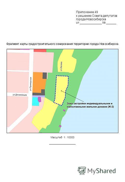 Масштаб 1 : 10000 Приложение 49 к решению Совета депутатов города Новосибирска от _____________ ______