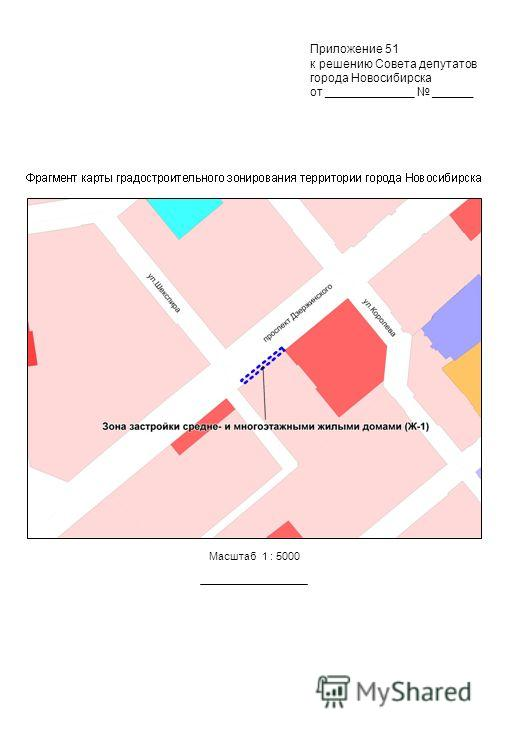 Масштаб 1 : 5000 Приложение 51 к решению Совета депутатов города Новосибирска от _____________ ______