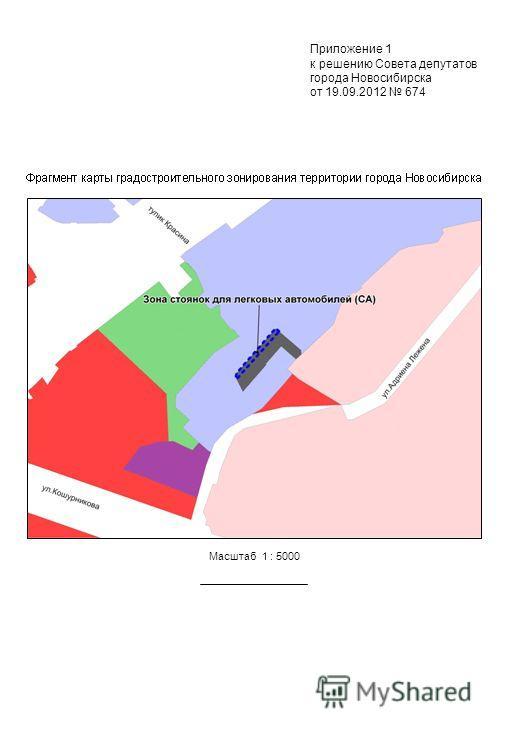 Масштаб 1 : 5000 Приложение 1 к решению Совета депутатов города Новосибирска от 19.09.2012 674