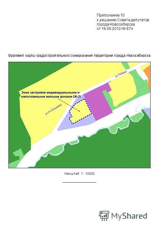 Масштаб 1 : 10000 Приложение 10 к решению Совета депутатов города Новосибирска от 19.09.2012 674