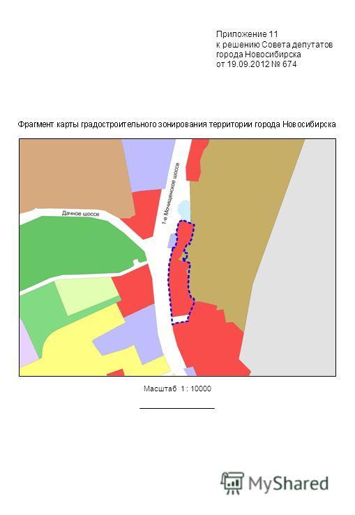 Масштаб 1 : 10000 Приложение 11 к решению Совета депутатов города Новосибирска от 19.09.2012 674