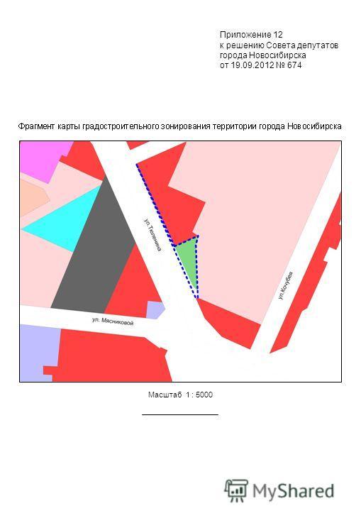 Масштаб 1 : 5000 Приложение 12 к решению Совета депутатов города Новосибирска от 19.09.2012 674