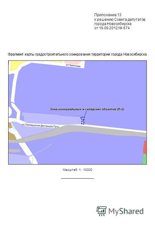 Масштаб 1 : 10000 Приложение 13 к решению Совета депутатов города Новосибирска от 19.09.2012 674