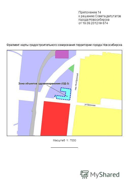 Масштаб 1 : 7000 Приложение 14 к решению Совета депутатов города Новосибирска от 19.09.2012 674