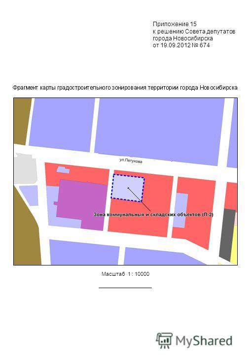 Масштаб 1 : 10000 Приложение 15 к решению Совета депутатов города Новосибирска от 19.09.2012 674