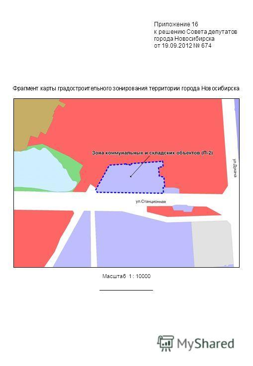 Масштаб 1 : 10000 Приложение 16 к решению Совета депутатов города Новосибирска от 19.09.2012 674