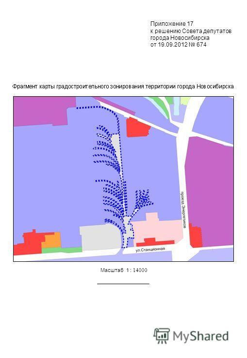 Масштаб 1 : 14000 Приложение 17 к решению Совета депутатов города Новосибирска от 19.09.2012 674