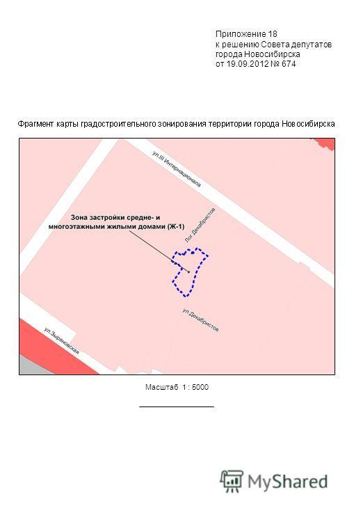 Масштаб 1 : 5000 Приложение 18 к решению Совета депутатов города Новосибирска от 19.09.2012 674