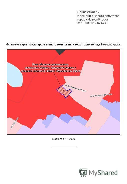 Масштаб 1 : 7000 Приложение 19 к решению Совета депутатов города Новосибирска от 19.09.2012 674