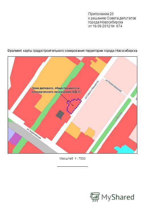 Масштаб 1 : 7000 Приложение 20 к решению Совета депутатов города Новосибирска от 19.09.2012 674