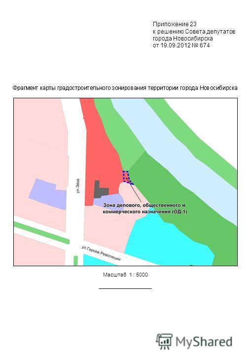 Масштаб 1 : 5000 Приложение 23 к решению Совета депутатов города Новосибирска от 19.09.2012 674