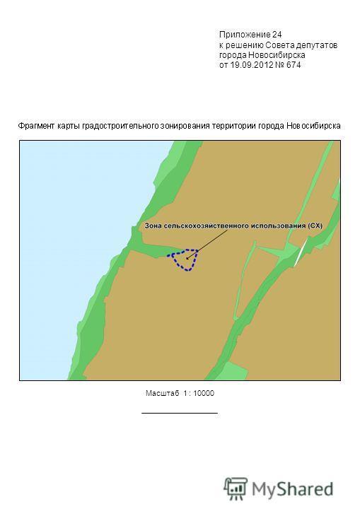 Масштаб 1 : 10000 Приложение 24 к решению Совета депутатов города Новосибирска от 19.09.2012 674