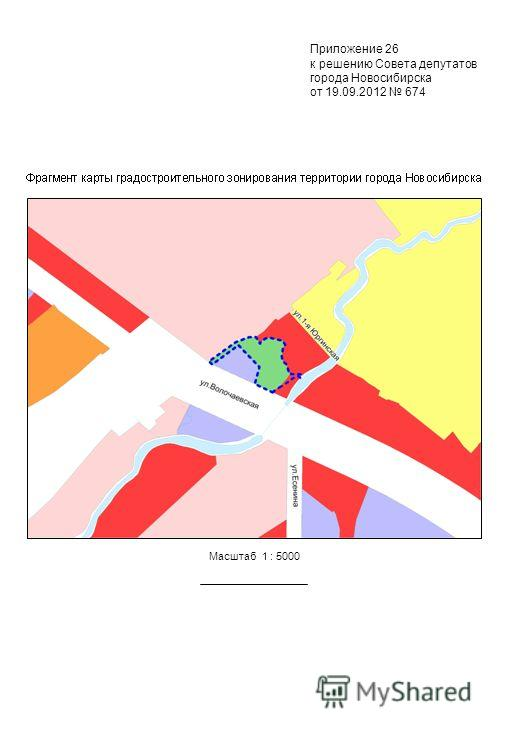Масштаб 1 : 5000 Приложение 26 к решению Совета депутатов города Новосибирска от 19.09.2012 674