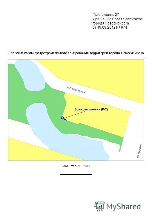 Масштаб 1 : 2500 Приложение 27 к решению Совета депутатов города Новосибирска от 19.09.2012 674