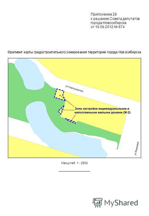 Масштаб 1 : 2500 Приложение 28 к решению Совета депутатов города Новосибирска от 19.09.2012 674