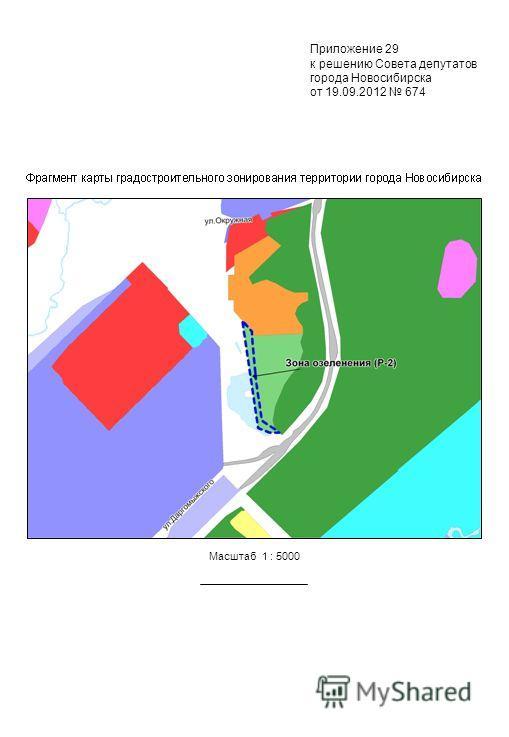 Масштаб 1 : 5000 Приложение 29 к решению Совета депутатов города Новосибирска от 19.09.2012 674