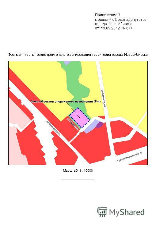 Масштаб 1 : 10000 Приложение 3 к решению Совета депутатов города Новосибирска от 19.09.2012 674
