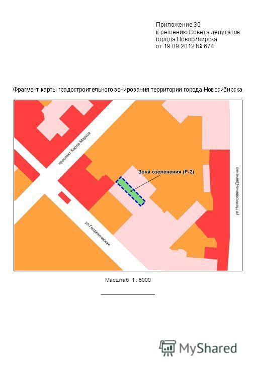 Масштаб 1 : 5000 Приложение 30 к решению Совета депутатов города Новосибирска от 19.09.2012 674