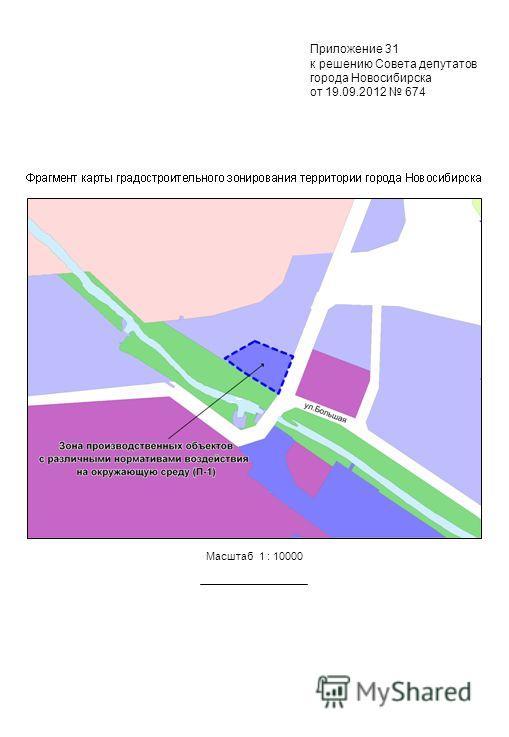 Масштаб 1 : 10000 Приложение 31 к решению Совета депутатов города Новосибирска от 19.09.2012 674