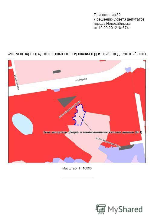Масштаб 1 : 10000 Приложение 32 к решению Совета депутатов города Новосибирска от 19.09.2012 674