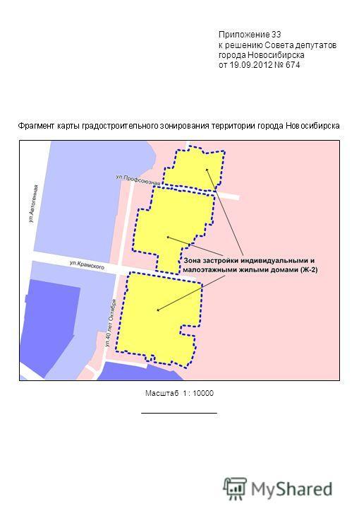 Масштаб 1 : 10000 Приложение 33 к решению Совета депутатов города Новосибирска от 19.09.2012 674