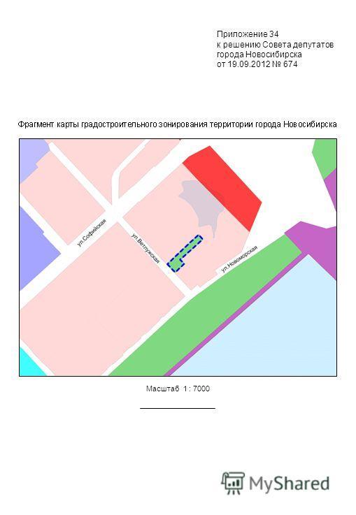 Масштаб 1 : 7000 Приложение 34 к решению Совета депутатов города Новосибирска от 19.09.2012 674