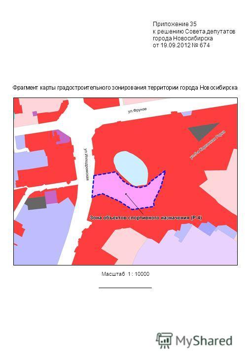 Масштаб 1 : 10000 Приложение 35 к решению Совета депутатов города Новосибирска от 19.09.2012 674