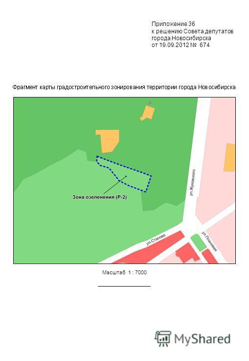 Масштаб 1 : 7000 Приложение 36 к решению Совета депутатов города Новосибирска от 19.09.2012 674