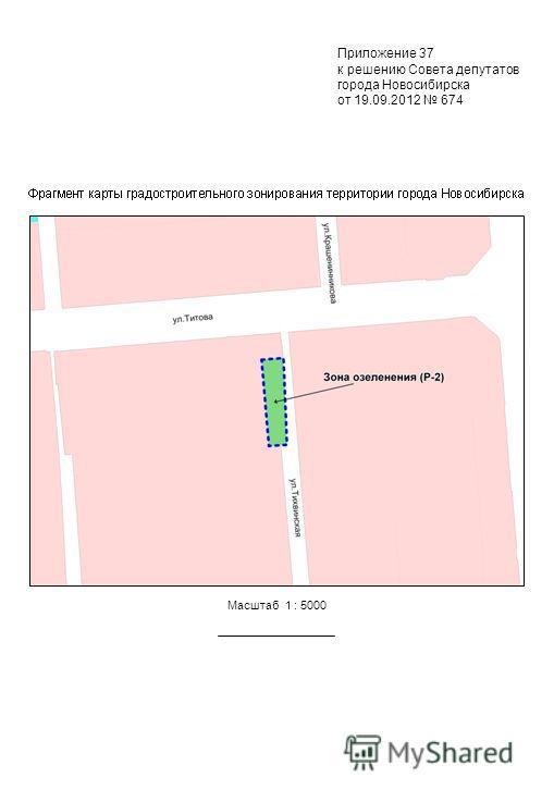 Масштаб 1 : 5000 Приложение 37 к решению Совета депутатов города Новосибирска от 19.09.2012 674