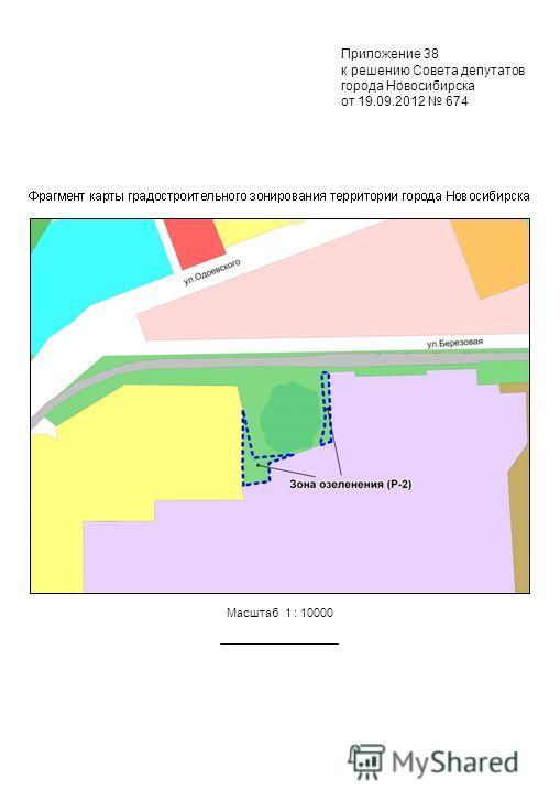 Масштаб 1 : 10000 Приложение 38 к решению Совета депутатов города Новосибирска от 19.09.2012 674