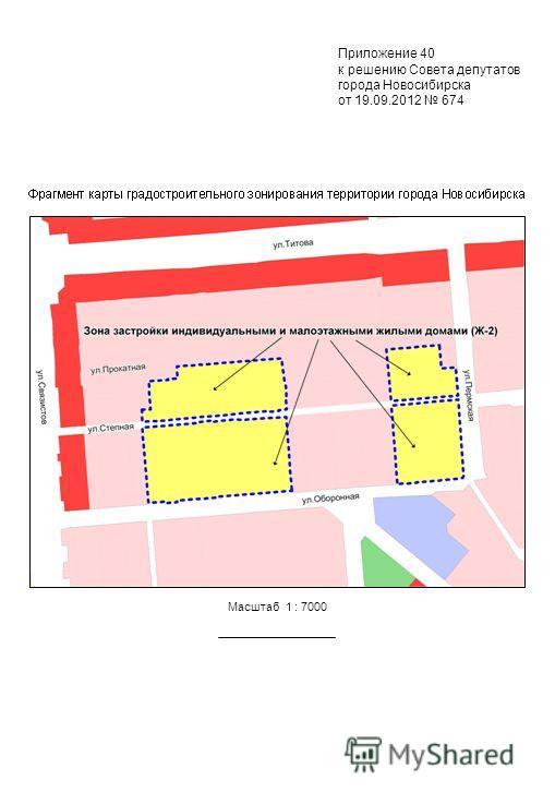 Масштаб 1 : 7000 Приложение 40 к решению Совета депутатов города Новосибирска от 19.09.2012 674