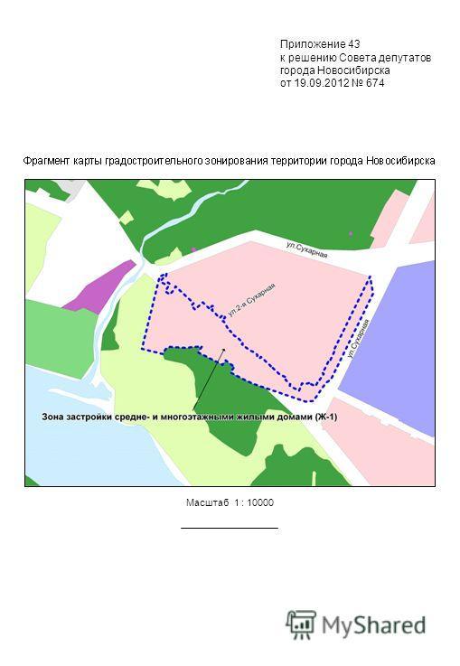 Масштаб 1 : 10000 Приложение 43 к решению Совета депутатов города Новосибирска от 19.09.2012 674