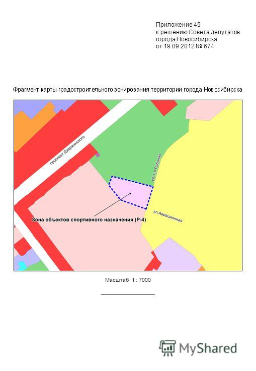 Масштаб 1 : 7000 Приложение 45 к решению Совета депутатов города Новосибирска от 19.09.2012 674
