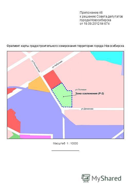 Масштаб 1 : 10000 Приложение 46 к решению Совета депутатов города Новосибирска от 19.09.2012 674