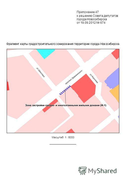 Масштаб 1 : 5000 Приложение 47 к решению Совета депутатов города Новосибирска от 19.09.2012 674