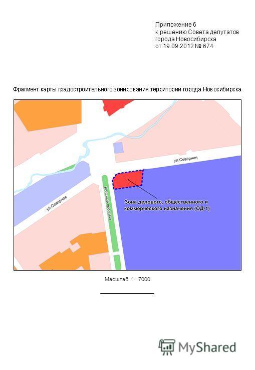 Масштаб 1 : 7000 Приложение 6 к решению Совета депутатов города Новосибирска от 19.09.2012 674