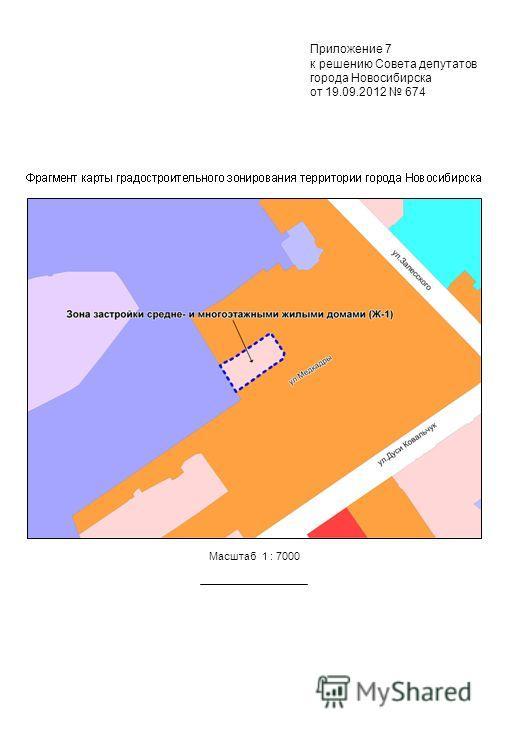 Масштаб 1 : 7000 Приложение 7 к решению Совета депутатов города Новосибирска от 19.09.2012 674