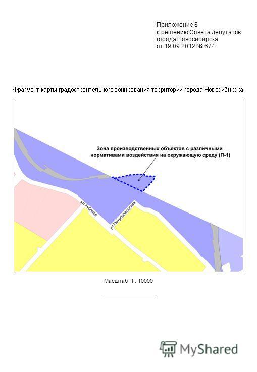 Масштаб 1 : 10000 Приложение 8 к решению Совета депутатов города Новосибирска от 19.09.2012 674